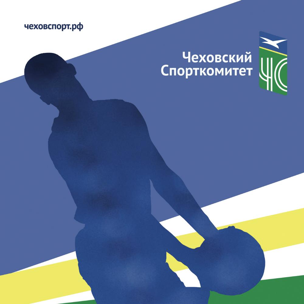 Чеховский Спорткомитет