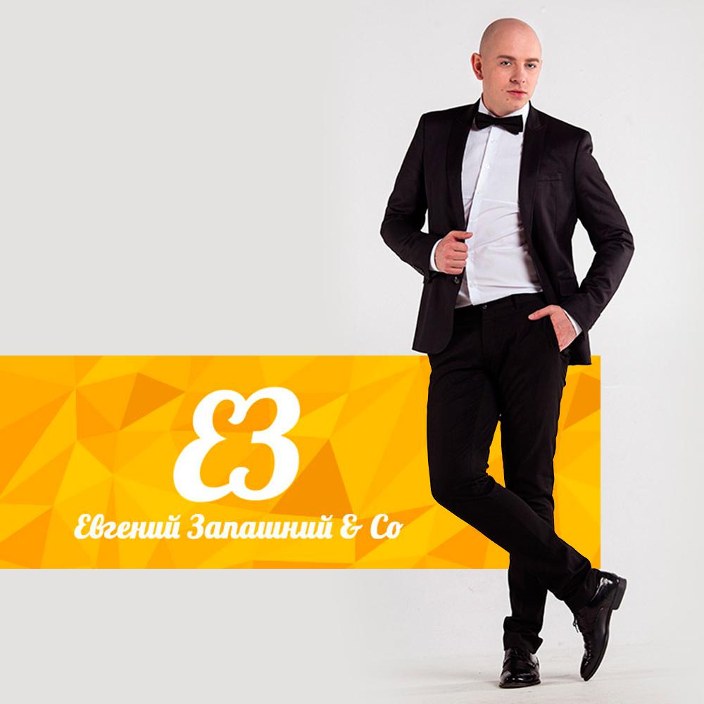 Евгений Запашний & Co
